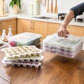 廚房冷藏食物盒子多層餃子盒收納盒 冰箱保鮮盒分格速凍水餃托盤【元氣少女】