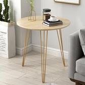 茶几 北歐輕奢簡約現代客廳圓桌子創意沙發邊几簡易小戶型陽台茶几WY 快速出貨
