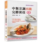 中餐烹調丙級完勝密技葷食