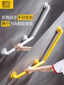 扶手 墻壁扶手安全拉手浴缸衛生間馬桶廁所防滑殘疾人老人扶手