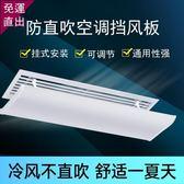 中央冷氣空調擋風板導風罩防直吹辦公室吸頂式換方向出風口擋板方通用