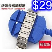 DIY拆錶帶工具 替換開錶器 錶帶調整器 修錶工具 拆錶帶 金屬鍊 手錶長度調節 鋼帶拆卸 錶鍊維修