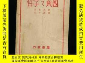 二手書博民逛書店罕見哲學之貧困---1946年初版14133 馬克思 著 杜竹君