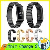Fitbit Charge 3 不銹鋼三珠錶帶 金屬不鏽鋼錶帶 鏈帶 替換錶帶  復古錶帶 錶鍊帶 更換錶帶