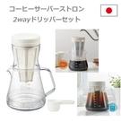 冰熱兩用 手沖咖啡濾杯壼 貝印日本製 6杯份 700ml