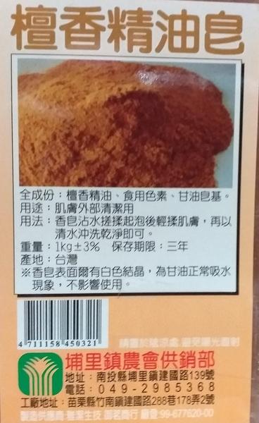 檀香精油皂/1公斤