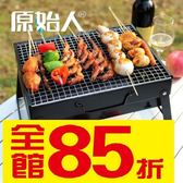 原始人燒烤架戶外迷你燒烤爐家用木炭烤串工具3-5人野外全套爐子2吾本良品