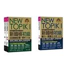 NEW TOPIK I怪物講師教學團隊的新韓檢初級【聽力+閱讀全攻略、5回模擬試題+解析】(3書)