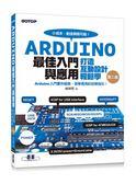 (二手書)Arduino最佳入門與應用:打造互動設計輕鬆學(暢銷經典第二版)