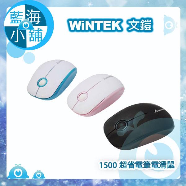 WiNTEK 文鎧 1500超省電筆電無線滑鼠