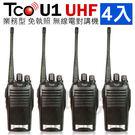 ◤音量大..距離長..聲控功能◢ TCO T-U1 UHF業務型無線電對講機 TCO U1~(4入)