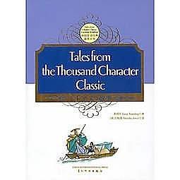 簡體書-十日到貨 R3Y【《千字文》的故事(漢英雙語) THE THOUSAND CHARACTER CLASSIC】 978...