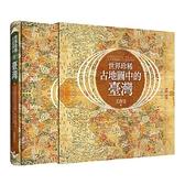 世界珍稀古地圖中的臺灣:從古羅馬到日本帝國,跨越2000年,從83幅精緻稀有古地