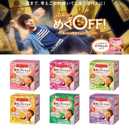 日本 KAO 花王 蒸氣眼罩 (12枚/盒裝) 眼罩 蒸氣眼罩 花王 蒸氣 熱敷眼罩 花王眼罩