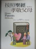 【書寶二手書T8/宗教_LAC】按照聖經孝敬父母_劉志雄