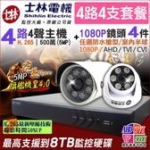 監視器 4路4支套餐 士林電機 5MP 4路4聲主機 +4支1080P 戶外防水 室內 攝影機 AHD/TVI DVR 台灣安防