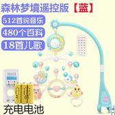 嬰兒玩具床鈴音樂旋轉0-1歲-3-6-12個月益智床頭搖鈴新生幼兒寶寶YYS    易家樂