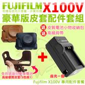 【套餐組合】 Fujifilm X100V 配件套餐 W126S 副廠 座充 W126 充電器 相機皮套 皮套 豪華版 相機包