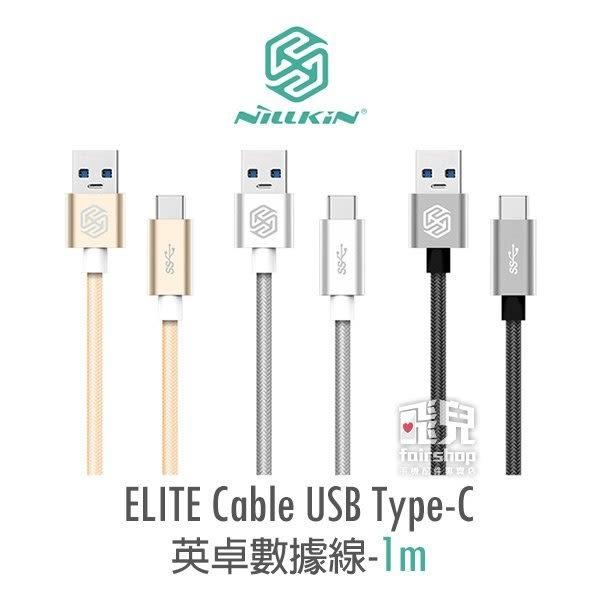 【妃凡】NILLKIN ELITE Cable USB Type-C 英卓數據線 1M 傳輸線 充電線 快充線 (K)