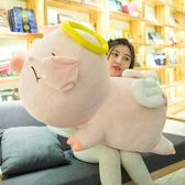 可愛天使豬公仔娃娃小豬豬玩偶毛絨玩具睡覺抱枕趴趴豬禮物女孩WY 全館八折 限時三天!