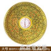 專業風水羅盤羅經羅經儀羅盤儀綜合盤指南針 造物空間
