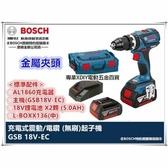 BOSCH GSB 18V-EC 充電 無刷震動電鑽 5.0AH 雙鋰