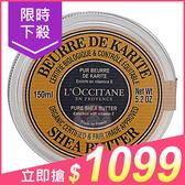 LOCCITANE歐舒丹 乳油木果油150ml(大)【【小三美日】原價$1299