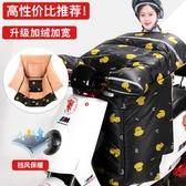 電動摩托車擋風被 加大加厚電車電瓶自行車防風防曬罩衣擋 歐韓流行館