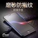 iPhone 4D 霧面玻璃貼 滿版玻璃貼 鋼化玻璃貼 螢幕保護貼