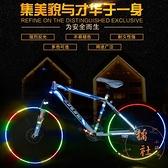 2卷裝 腳踏車反光貼電動摩托車反光條夜光車貼紙【橘社小鎮】
