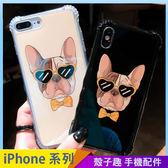 耍酷鬥牛犬 iPhone iX i7 i8 i6 i6s plus 情侶手機殼 藍光殼 氣墊防摔殼 保護殼保護套 全包邊軟殼