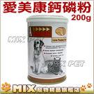 ◆MIX米克斯◆愛美康.天然鈣磷粉200g