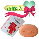 Yardley Red Roses Luxury Soap 紅玫瑰香水皂 100g - 3入組