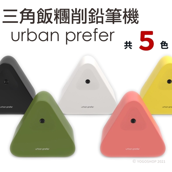 SUMO 三角飯糰削鉛筆機 urban prefer /一入(定480) 美型削筆機 自動進筆 文創小物 台灣製造-美