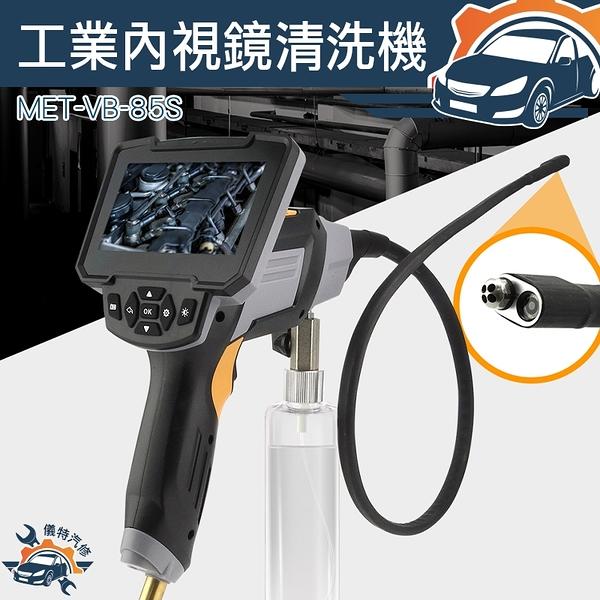 管道內視鏡 空調清洗槍 MET-VB-85S 手持清潔 內視鏡清洗機 工業內視鏡《儀特汽修》