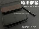 【精選腰掛防消磁】適用 SONY XZ ...