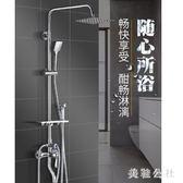 衛浴淋浴花灑套裝家用全銅恒溫淋浴器衛生間沐浴淋雨噴頭CC1973『美鞋公社』
