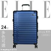 ELLE 行李箱 Olivia系列 24吋 裸鑽刻紋100%純PC旅行箱 EL3125124 得意時袋