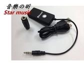 [富廉網] 立體聲藍牙音頻接收器 無線藍牙轉換器 立體聲適配器3.5MM接口