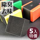 CHIKUNO CUBE 竹炭空氣淨化磚...