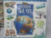 【書寶二手書T1/少年童書_DHL】和天空對話:氣象_張庭槐