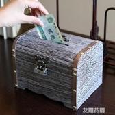 兒童存錢罐只進不出帶鎖收納盒木存錢箱防摔兒童存錢罐密碼箱『艾麗花園』