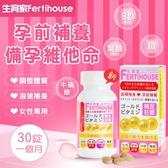 【FertiHouse 生育家】備孕綜合維他命(30顆/1月份)