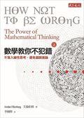 (二手書)數學教你不犯錯(上):不落入線性思考、避免錯誤推論