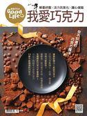 康健好生活GoodLife:我愛巧克力
