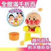 日本 PEARL METAL 麵包超人 剉冰機 DIY 手作 親子同樂 夏季必備 消暑聖品 兒童 刨冰【小福部屋】