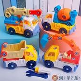 可拆卸擰螺絲玩具男孩益智力組拼裝拆裝挖機工程車【淘夢屋】