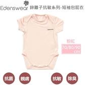 伊登詩-鋅健康嬰兒短袖包屁衣(粉紅70/80/90cm)-附精美禮盒/ Edenswear 大樹