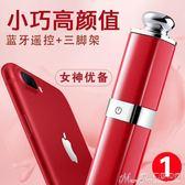 自拍桿通用藍芽自拍桿蘋果iPhone7/8p/x拍照神器6oppovivo口紅自拍桿 曼莎時尚