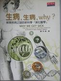 【書寶二手書T6/醫療_JDX】生病生病 WHY_廖月娟